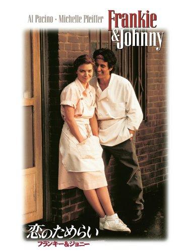 恋のためらい フランキー&ジョニー (字幕版)