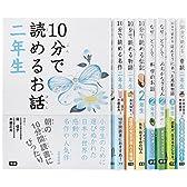 学研の白い本 朝読二年生 8巻セット