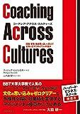 コーチング・アクロス・カルチャーズ―国籍、業種、価値観の違いを超えて結果を出すための7つの枠組み