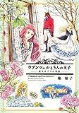 ラプンツェルと5人の王子~恋するグリム童話~ (ウィングス・コミックス)