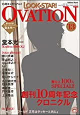 LOOKatSTAR!OVATION 13: 10周年記念クロニクル (学研ムック)