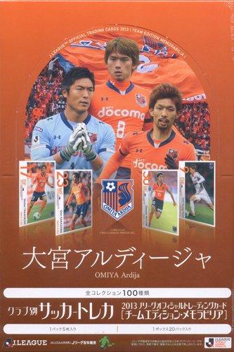 2013 Jリーグオフィシャルトレーディングカード チームエディションメモラビリア 大宮アルディージャ BOX