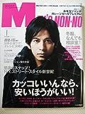MEN'S NON・NO (メンズ ノンノ) 2009年 01月号 [雑誌]