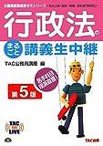 行政法のまるごと講義生中継 (TAC on LIVE公務員試験速攻ゼミシリーズ)