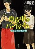 (図書館版)真夜中のパン屋さん 午前3時の眠り姫 (teenに贈る文学 真夜中のパン屋さんシリーズ)