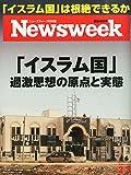 Newsweek (�˥塼����������������) 2015ǯ 2/3 �� [�֥�������� �ĵ����θ����ȼ���]