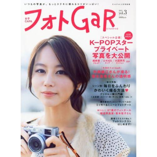 フォトGaR(ガール) Vol.3 2012年 03月号 [雑誌]