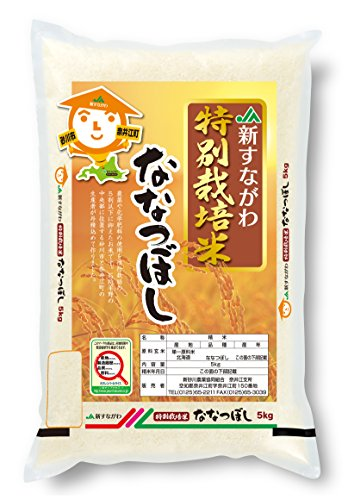 【新米】【精米】JA新すながわ 北海道産 特別栽培米 ななつぼし 5kg 平成28年産