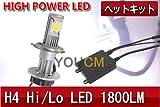 KAWASAKI バルカン1500ミーンストリーク 2002-2003 BC-VNT50P H4 Hi/Lo ハイパワー LED キット 1灯