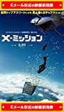 『X-ミッション』 映画前売券(ムビチケEメール送付タイプ)