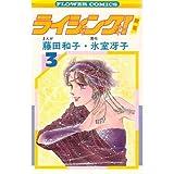 ライジング!(3) (フラワーコミックス)