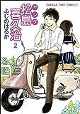 ヤング松島喜久治 2 (まんがタイムコミックス)