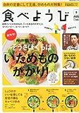 食べようび2012年8月号〔雑誌〕
