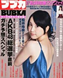 BUBKA(ブブカ)2012年 07月号