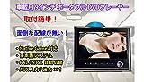DVDを観たり、ゲームが出来る 車載用 ポータブル DVDプレーヤー SFHZ6618