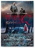 特捜部Q ~檻の中の女~ [DVD]