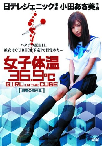 Women's body temperature 36.9 ° c IN THE CUBE GIRL [DVD]
