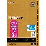 IIJmio SIMカード ウェルカムパック マイクロSIM ( バンドルクーポンキャンペーン中 4GB増量×3ヵ月間 ) 【Amazon.co.jp 限定】