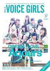 B.L.T.VOICE GIRLS Vol.27で「ラブライブ! サンシャイン!!」特集
