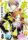 まとめ★グロッキーヘブン 分冊版(8) (ARIAコミックス)