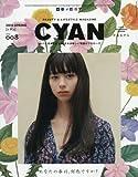 CYAN(シアン) issue 008 (NYLON JAPAN 2016年 3月号増刊)