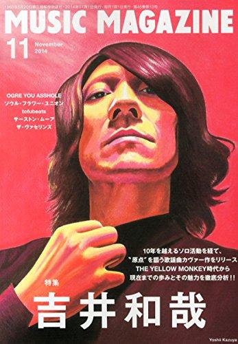 MUSIC MAGAZINE (ミュージックマガジン) 2014年 11月号