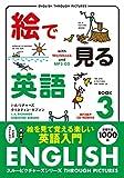絵で見る英語 Book 3【MP3形式CD付】 (スルーピクチャーズシリーズ)