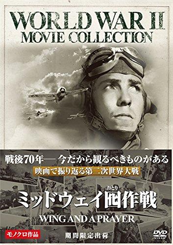 ミッドウェイ囮(おとり)作戦 [DVD]