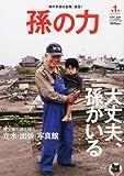 孫の力 2011年 09月号 [雑誌]