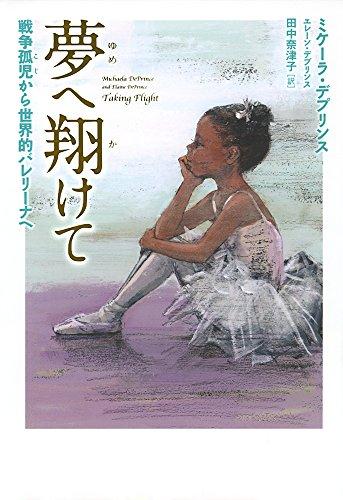 夢へ翔けて: 戦争孤児から世界的バレリーナへ (ポプラせかいの文学)