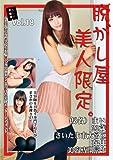素人騙し撮り 脱がし屋 美人限定 Vol.18 ONEG-018 [DVD]