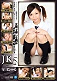 JK5 青山ひかる ABC/妄想族 [DVD]