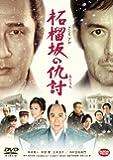 柘榴坂の仇討 [DVD]