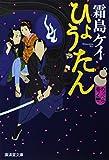 ひょうたん のっぺら巻之二(仮) (廣済堂モノノケ文庫)