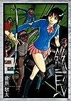 鉄民(2) (アクションコミックス)