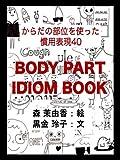 BODY PART IDIOM BOOK: 身体の部位を使った慣用表現40