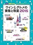 ワインとグルメの資格と教室2015 (イカロス・ムック)