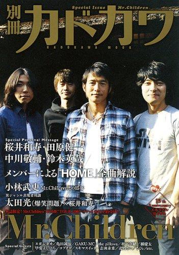 別冊カドカワ総力特集 Mr.Children