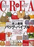 CREA (クレア) 2008年 06月号 [雑誌]
