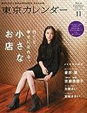 東京カレンダー 2010年 11月号 [雑誌]