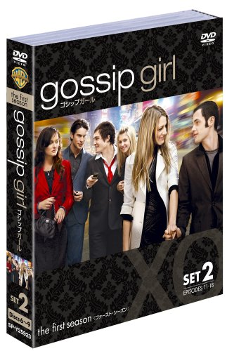 gossip girl / Gossip Girl — fast and season] set 2 [DVD]
