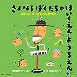 さよなら ぼくたちの ほいくえん・ようちえん 新沢としひこが選ぶ卒園の歌