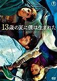 【ワールド・チルドレン・シネマ】イタリアの映画監督マルコ・トゥリオ・ジョルダーナ「13歳の夏に僕は生まれた」 Marco Tullio Giordana  [DVD]