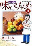 味いちもんめ 独立編(3) (ビッグコミックス)