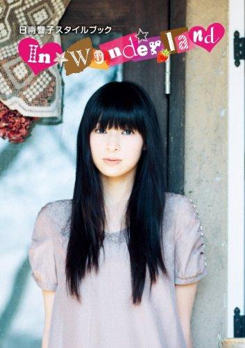 日南響子スタイルブック In Wonderland (Angel works)