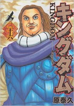 キングダム (漫画)の画像 p1_23