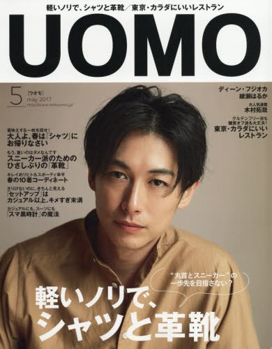 UOMO 2017年5月号 大きい表紙画像