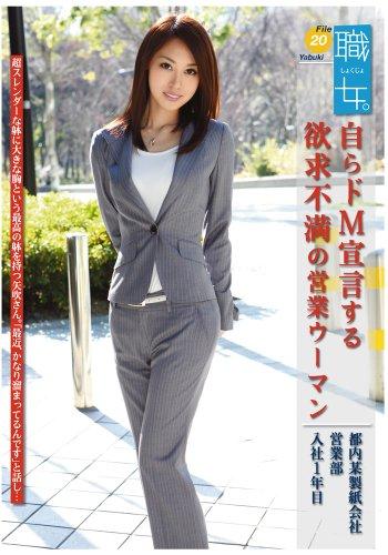 職女。20 [DVD]