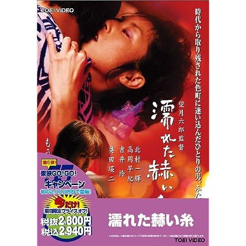 濡れた赫い糸 [DVD] (2005)