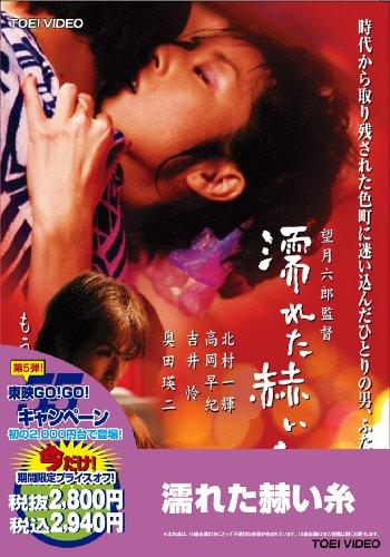 濡れた赫い糸【DVD】
